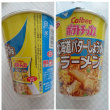 エースコック カルビーポテトチップス 北海道バターしょうゆ味ラーメン 61g