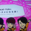 KAT-TUNの世界一タメになる旅~in奈良~♪