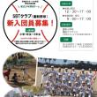 🌈団員募集 & 野球体験教室のご案内🌈