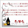 ハロウィン・イベント