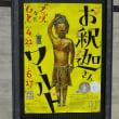 龍谷ミュージアム「お釈迦さんワールド」お釈迦の愛らしい像