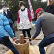 新春 餅つき大会 /町内会