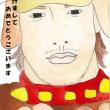 ギータ☆鷹の初夢