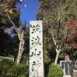 筑波山 日本百名山