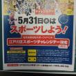 第165回 江戸川区スポーツチャレンジデー