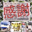 おかげさまで(^^)ハルマチ鈴蘭セール2018福岡の質屋ハルマチ原町質店