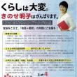 きのせ明子(日本共産党)当たり前の政治をみんなの手で/滋賀県議補欠選挙の投票日は6月24日です