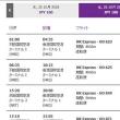1810香港準備_航空券購入
