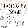400万PVありがとうございました!