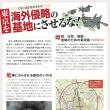お知らせ 11/21 STOP !「戦争する国」いのち脅かすオスプレイは東京・横田基地に来るな !