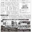 集合住宅管理新聞「アメニティ」3月号発行しました!
