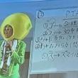 レモンさんの基調講演★高校PTA全国大会in佐賀(2018.8.20)
