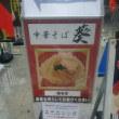 中華そば   葵(埼玉)