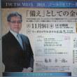 11月9日 広島セミナーのお知らせ