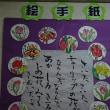 戌年に★犬の絵手紙