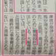 閉伊川水門はダメ(1)変更不可能