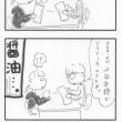 それは日本語。