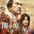 映画 『関ケ原』 平成29年(2017)