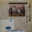 小・中・高校生ボールルームダンス全日本チャンピオンシップ!