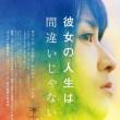 加藤正人さん脚本の映画『彼女の人生は間違いじゃない』公開中、海外の映画祭でも
