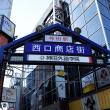 東京回遊 その15
