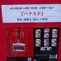 舞台50 「バクステ」 川本成 初演出作品@赤坂レッドシアター