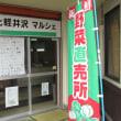 北軽井沢マルシェ・・・今年も水・土に開店中。