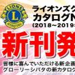 ライオンズクラブ用品カタログNo44新刊発行致しました!
