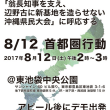 8.12沖縄県民大会に連携する首都圏集会デモ