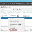 Windows Server 2012 に格納したデータの読み込みでエラーが発生。(その3)