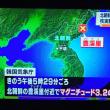 9/25 北朝の地震 自業自得で地震で埋もれるかもしれない