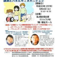 富山障害フォーラムから講演とパネルディスカッション開催(お知らせ)