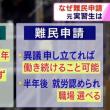 外国人実習生失踪急増で農家苦悩 環境整っているのに…  2018年05月17日 日本農業新聞