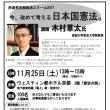 明日、木村草太氏をお招きして、講演会を行います。