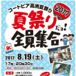 コートピア高洲自治会通信(平成29年08月04日)08月19日(土)コートピア高洲夏祭りが開催されます。