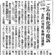 家庭系ごみ有料化条令違憲訴訟6/15
