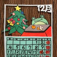 12月と年末年始のお休み