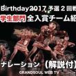 【ナレーション解説付き】Birthday2017予選2回戦中学生部門全入賞チーム紹介
