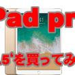 iPad pro 10 5'を買ってみた。