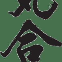 龍本部道場朝クラス 2017/12/15(金)稽古日誌