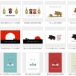 年賀状の無料イラスト素材集