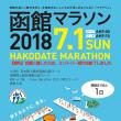 函館マラソン2018出場のお知らせ