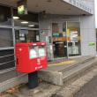新潟大学前郵便局