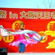 中国春節祭 in 天王寺 1