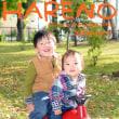 『1歳記念 お兄ちゃんと一緒に』データ1枚¥4000・2枚目¥1500  札幌写真館ハレノヒ