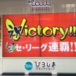 勝った!!!
