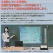 e-黒板(インタラクティブユニツト)