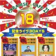 1月ライブ情報・4