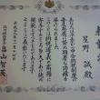 【恐縮】税務署長より表彰をうけました。