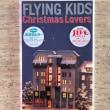 「クリスマス ラヴァーズ/バンバンバン」 FLYING KIDS 1995年